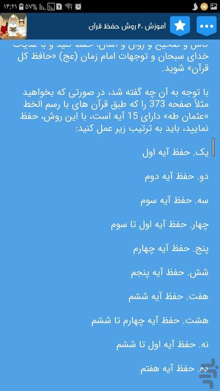 آموزش حفظ قرآن کریم+برنامه حفظ قران - عکس برنامه موبایلی اندروید