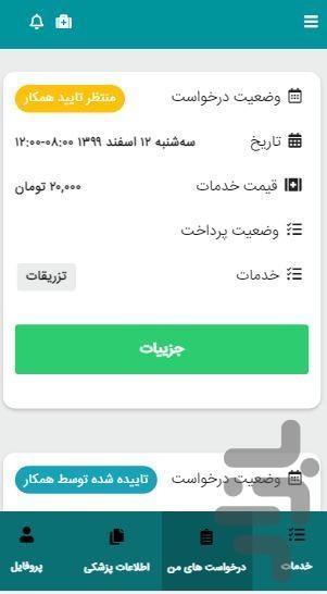 نوین شفا - عکس برنامه موبایلی اندروید
