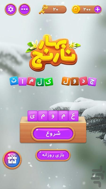 بهارنارنج - بازی کلمات - عکس بازی موبایلی اندروید