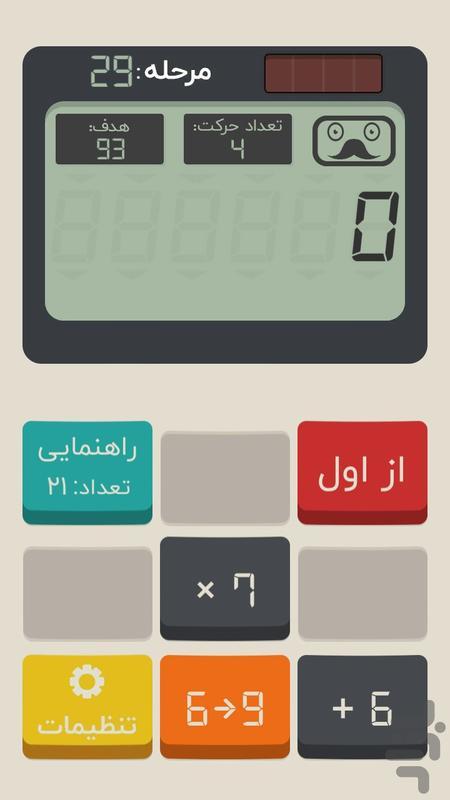 حساب خان - عکس بازی موبایلی اندروید