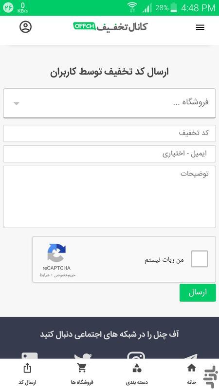 کانال تخفیف | مرجع رایگان کد تخفیف - عکس برنامه موبایلی اندروید