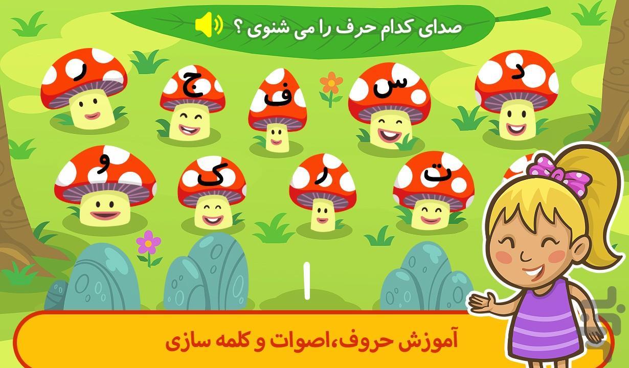 فسقلی ها در اردو - عکس بازی موبایلی اندروید