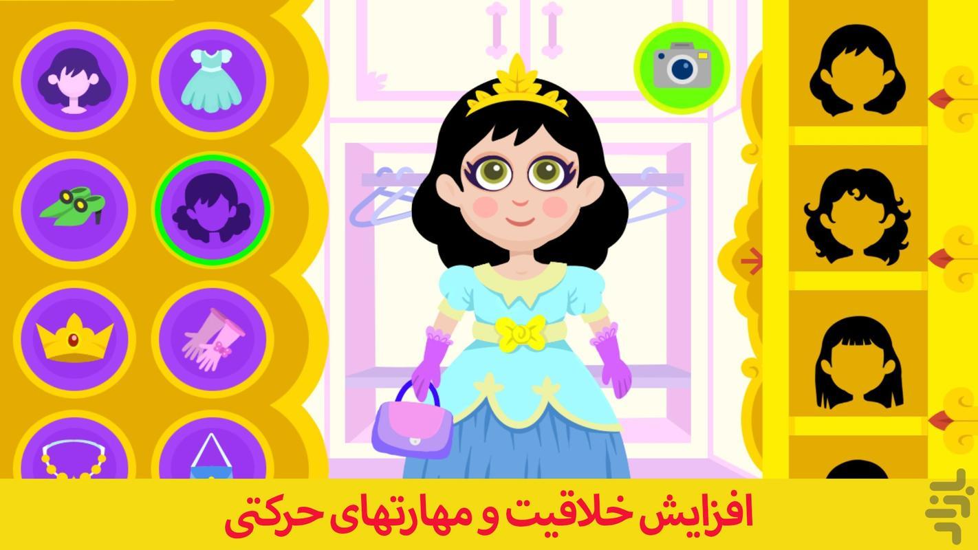 کودکانه - بازی های شاد و خلاقانه - عکس بازی موبایلی اندروید