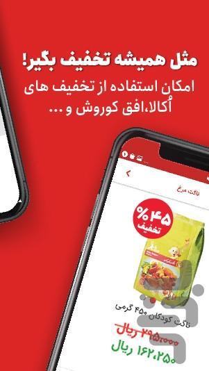 اکالا I سوپرمارکت آنلاین افق کوروش - عکس برنامه موبایلی اندروید