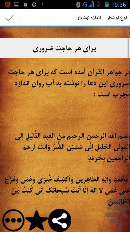 دعانویسی اسلامی - عکس برنامه موبایلی اندروید