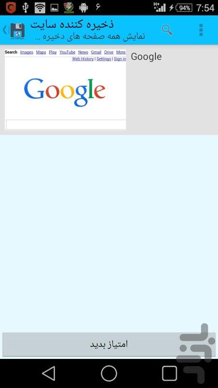 دانلودگر سایت (آفلاین وبگردی کنید) - عکس برنامه موبایلی اندروید