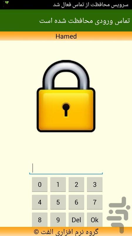 تماس حرفه ای - عکس برنامه موبایلی اندروید
