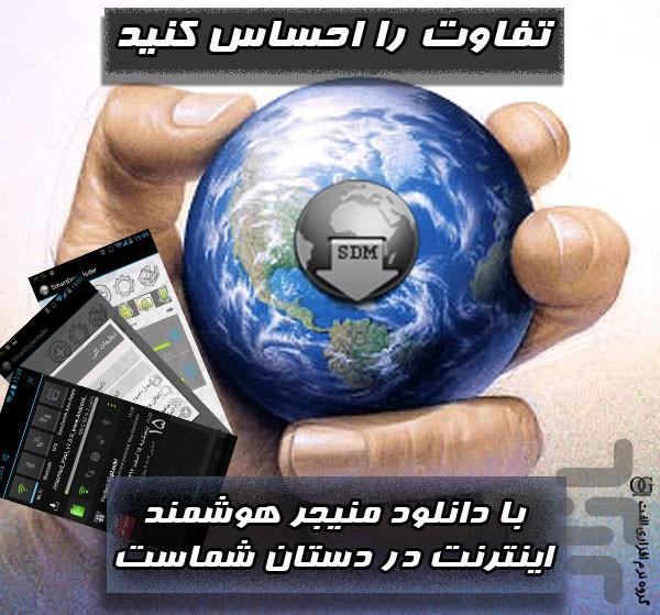 دانلود منیجر هوشمند - عکس برنامه موبایلی اندروید
