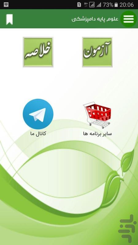 علوم پایه دامپزشکی (پیش درمانگاهی) - عکس برنامه موبایلی اندروید