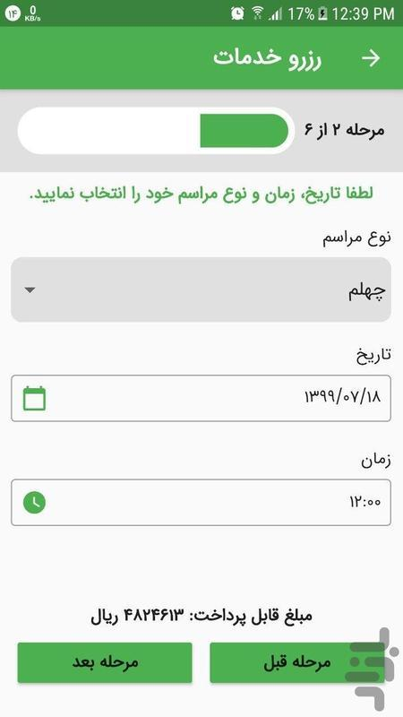 درخواست آنلاین خدمات بهشت زهرا (س) - عکس برنامه موبایلی اندروید