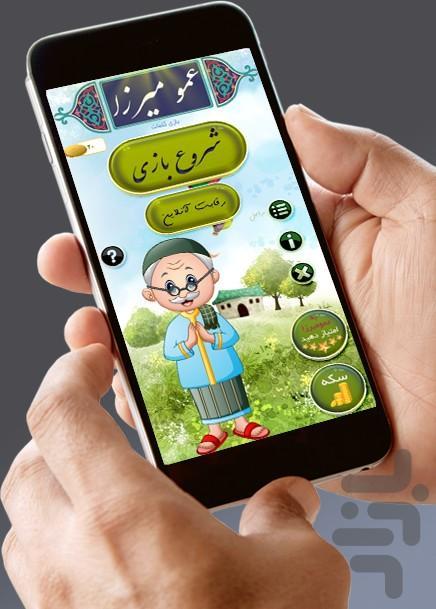 عمو میرزا : بازی کلمات - عکس بازی موبایلی اندروید