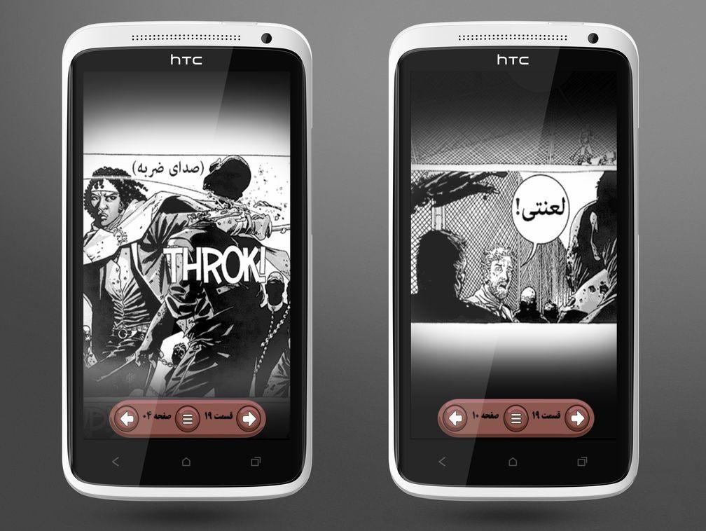 Walking Dead 16-20 - Image screenshot of android app