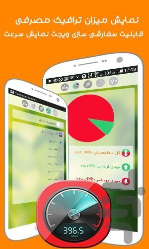 Net Speed - Image screenshot of android app