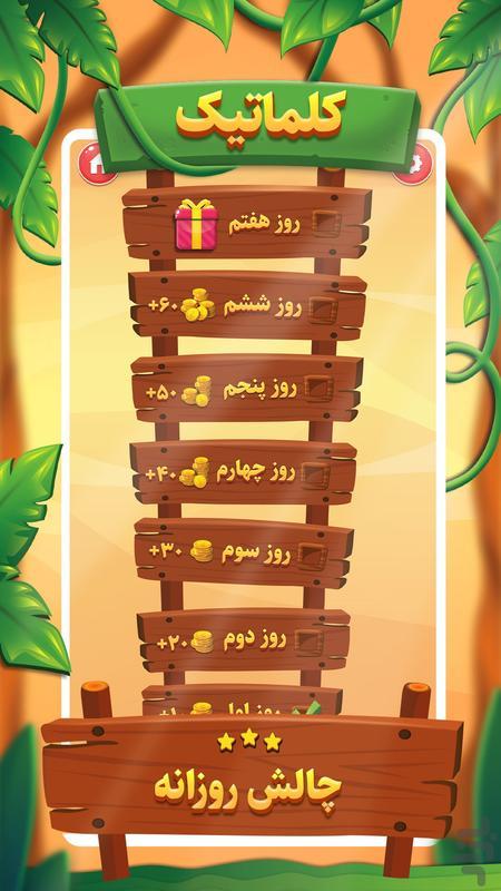 کلماتیک | بازی حدس کلمات - عکس بازی موبایلی اندروید