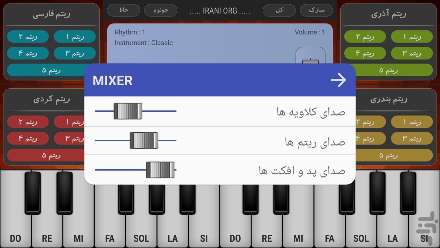 ارگ ایرانی - عکس برنامه موبایلی اندروید