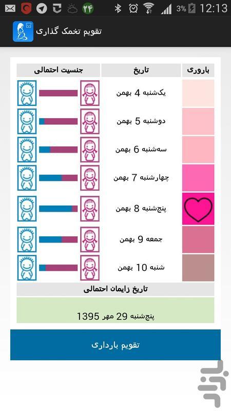تقویم تخمک گذاری و بارداری - عکس برنامه موبایلی اندروید