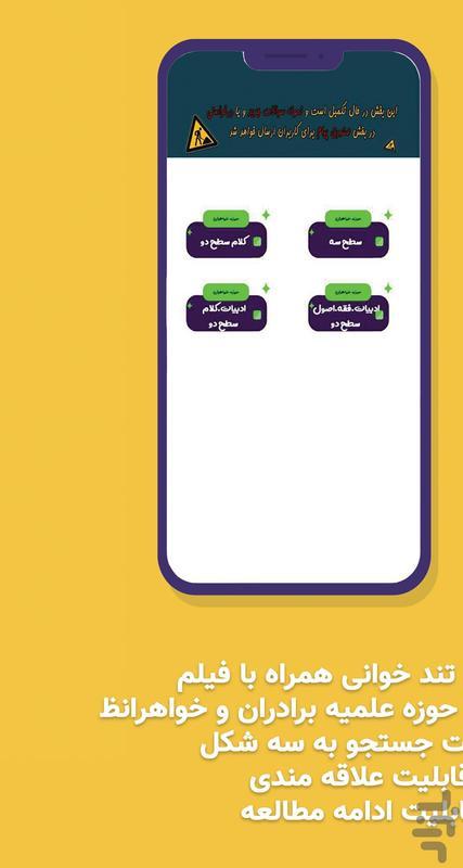 اصطلاحات اصول فقه - عکس برنامه موبایلی اندروید