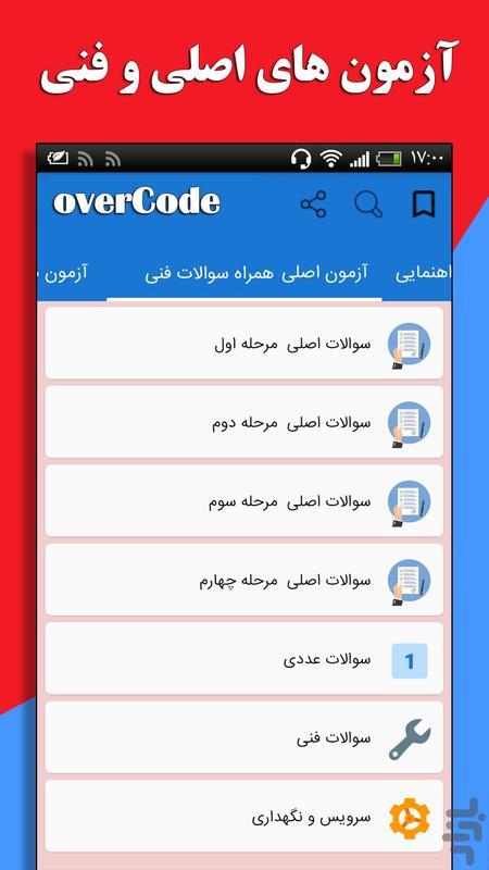 آزمون آیین نامه اصلی و فنی - عکس برنامه موبایلی اندروید