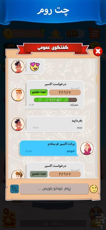سلطان سکه - بازی تفننی آنلاین - عکس بازی موبایلی اندروید