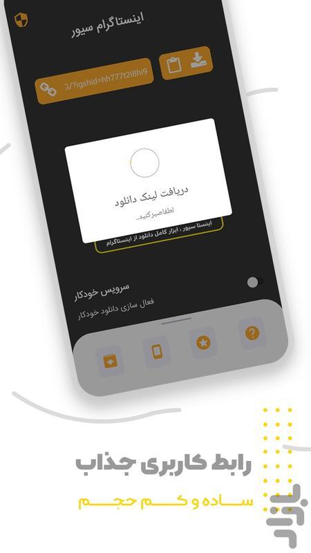 دانلود از اینستاگرام - اینستا سیور - عکس برنامه موبایلی اندروید