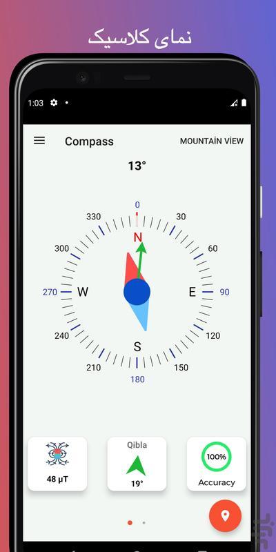 قبله نما و قطب نما دیجیتال - عکس برنامه موبایلی اندروید