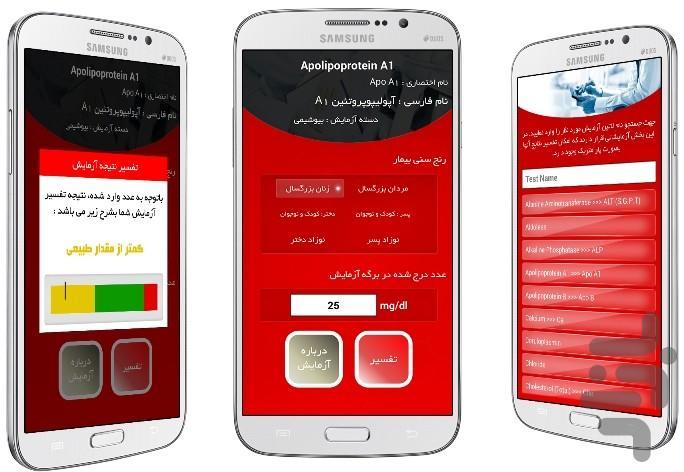 برگه آزمایش من(تحلیل آزمایش پزشکی) - عکس برنامه موبایلی اندروید