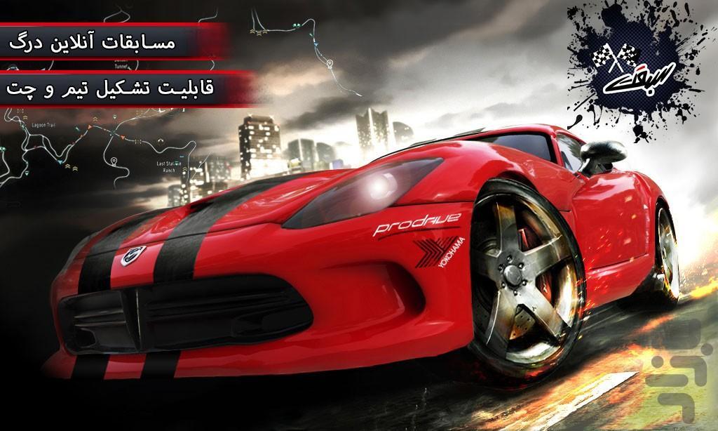 Sebghat(Online Racing) - Gameplay image of android game