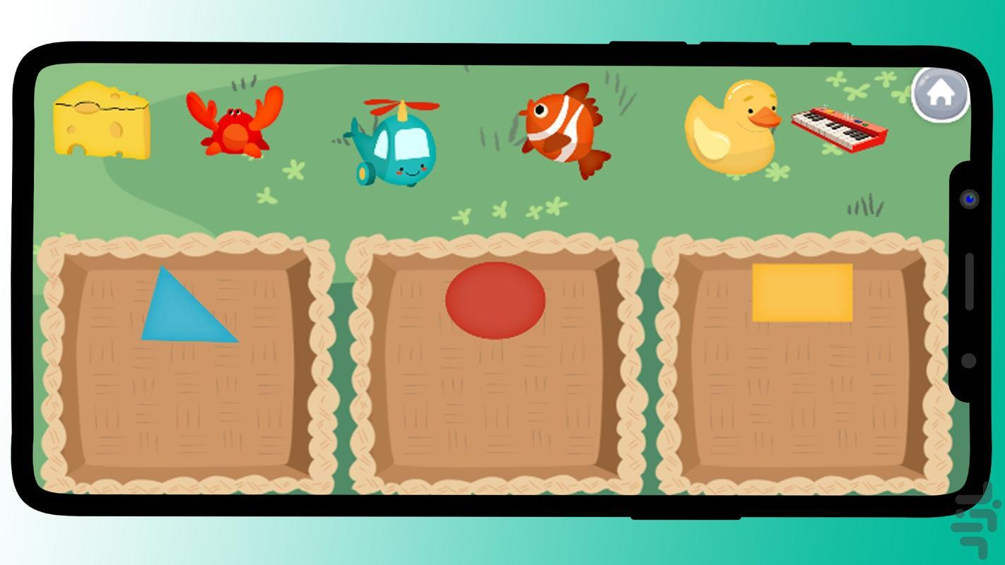 پاپایون (کلاس و بازی بچه ها) - عکس بازی موبایلی اندروید