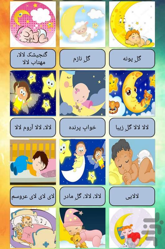 لالایی های ناز کودکانه - عکس برنامه موبایلی اندروید