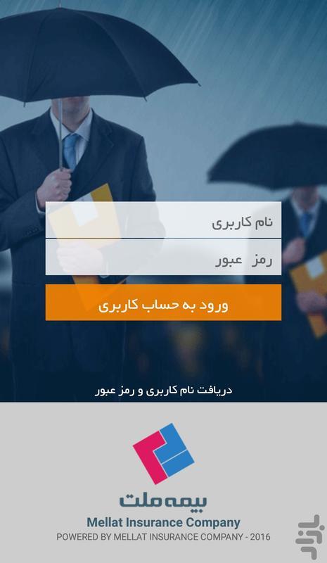 بیمه ملت - عکس برنامه موبایلی اندروید