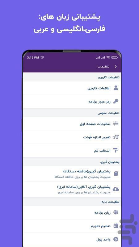 حسابداری شخصی پارمیس همراه - عکس برنامه موبایلی اندروید