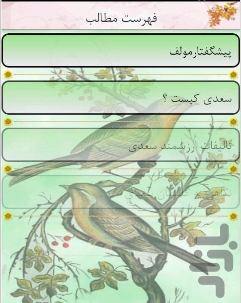 حکایات گلستان سعدی به قلم روان - عکس برنامه موبایلی اندروید