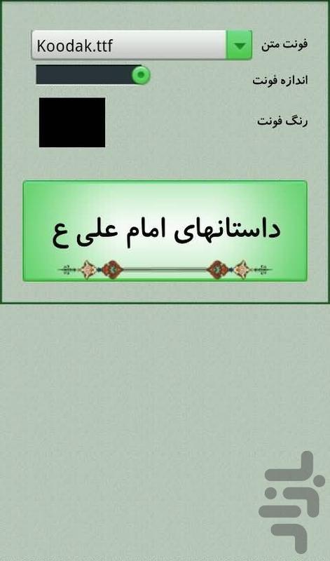 داستانهای امام علی (ع) - عکس برنامه موبایلی اندروید