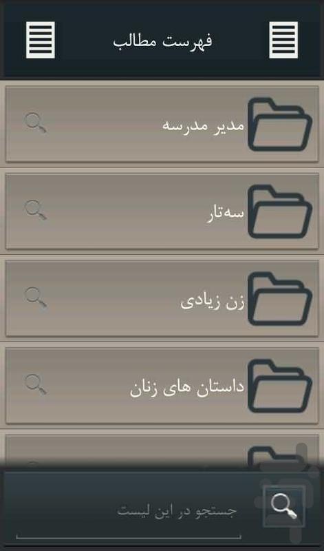 جلال آل احمد (مجموعه آثار) - عکس برنامه موبایلی اندروید