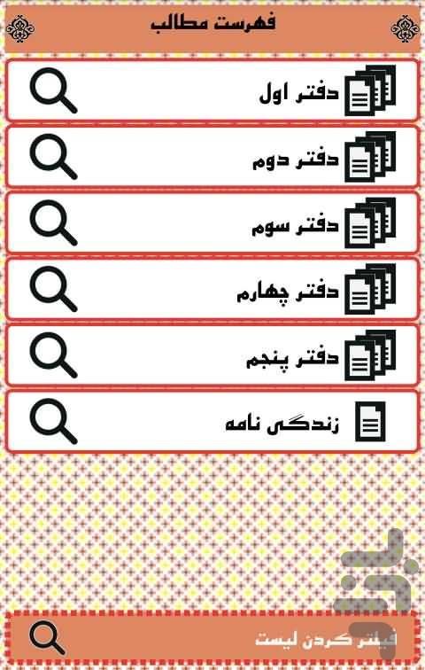 کشکول شیخ بهائی - عکس برنامه موبایلی اندروید