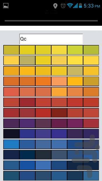 رنگسازی ایران - عکس برنامه موبایلی اندروید