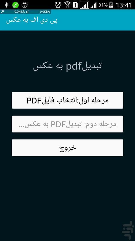 پی دی اف به عکس - عکس برنامه موبایلی اندروید