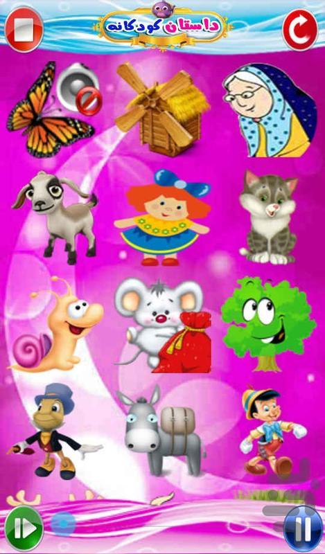 داستانهای صوتی کودکانه ناز - عکس برنامه موبایلی اندروید
