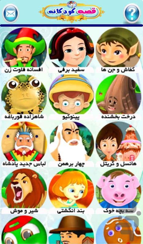 قصه های مشهور کودکانه -تصویری - عکس برنامه موبایلی اندروید