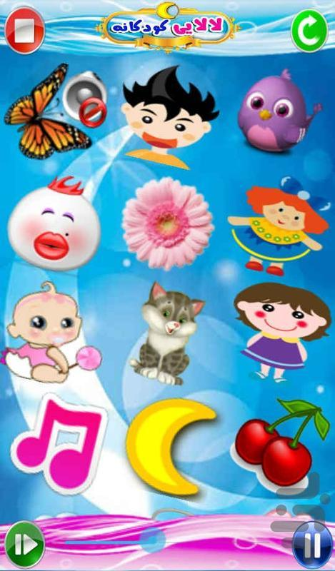 لالایی های آرام و ناز کودکانه - عکس بازی موبایلی اندروید