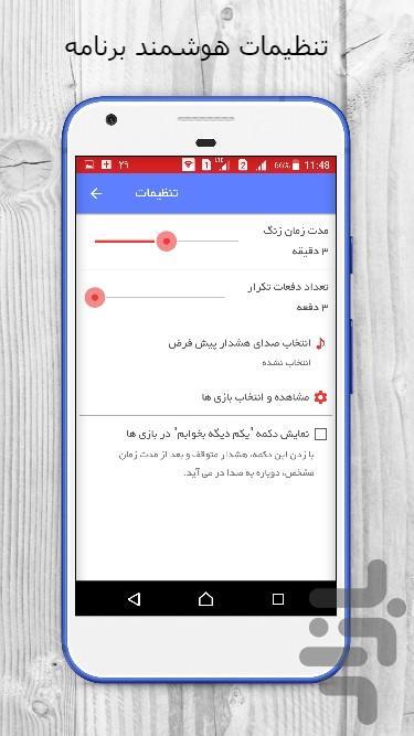 زنگ هشدار - عکس برنامه موبایلی اندروید