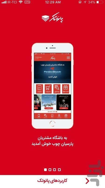 باشگاه مشتریان پانوتک - عکس برنامه موبایلی اندروید