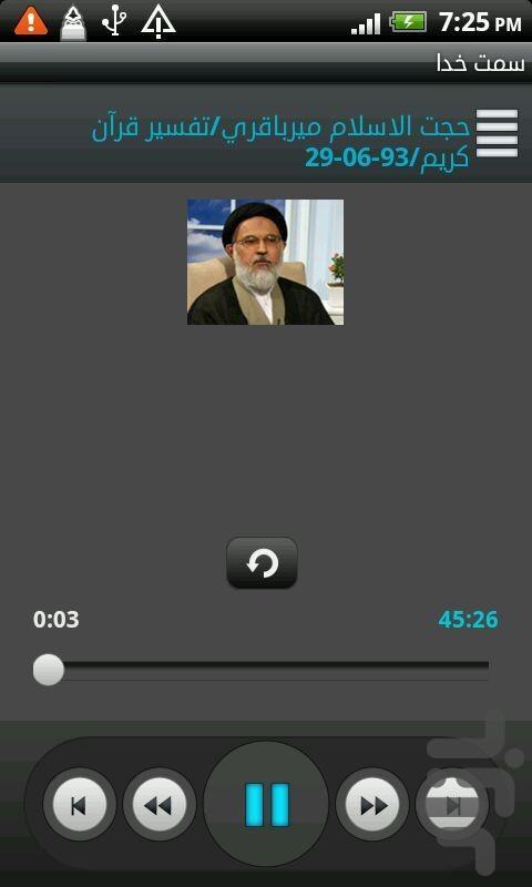 سمت خدا - عکس برنامه موبایلی اندروید