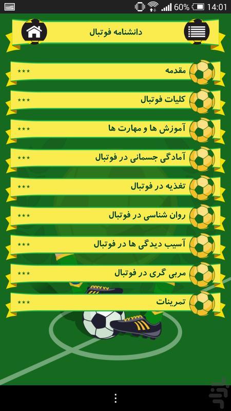 آموزش تخصصی فوتبال (دانشنامه کامل) - عکس برنامه موبایلی اندروید