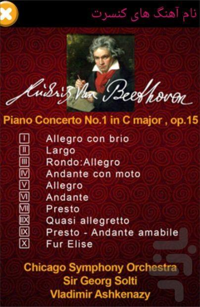 بتهوون - کنسرت پیانو 1 - عکس برنامه موبایلی اندروید