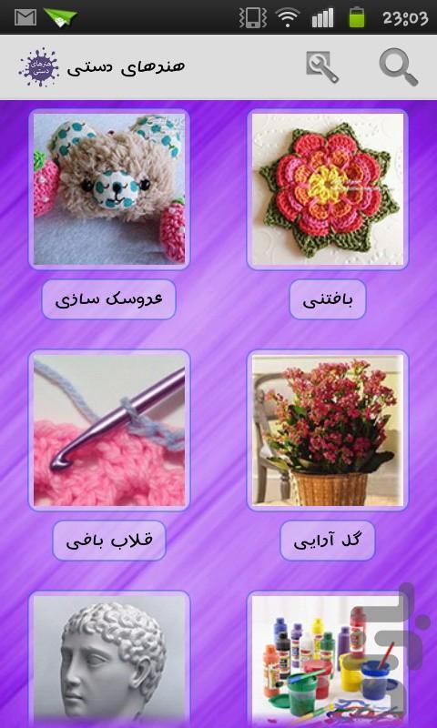 هنرهای دستی - عکس برنامه موبایلی اندروید
