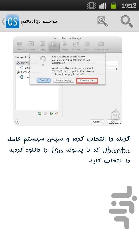سیستم عامل - عکس برنامه موبایلی اندروید