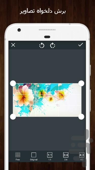 رنگ آمیزی عکس ها - عکس برنامه موبایلی اندروید