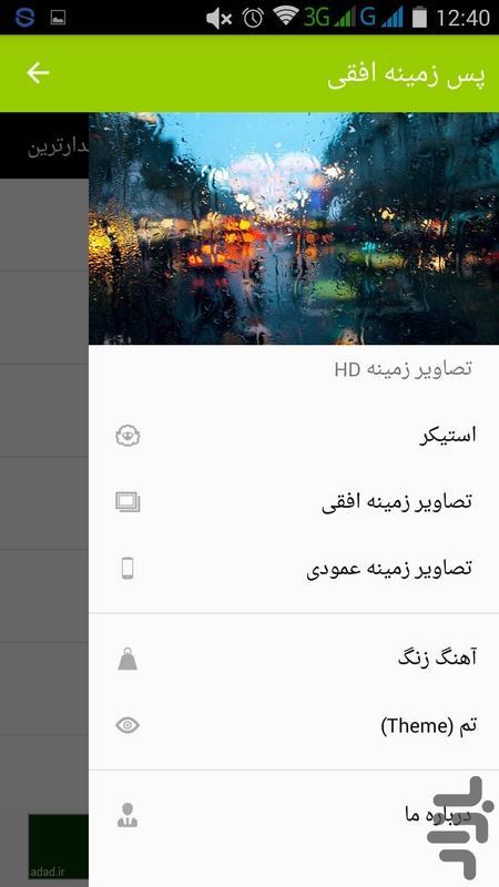عکس پروفایل، تصاویر زمینه، آهنگ زنگ - عکس برنامه موبایلی اندروید