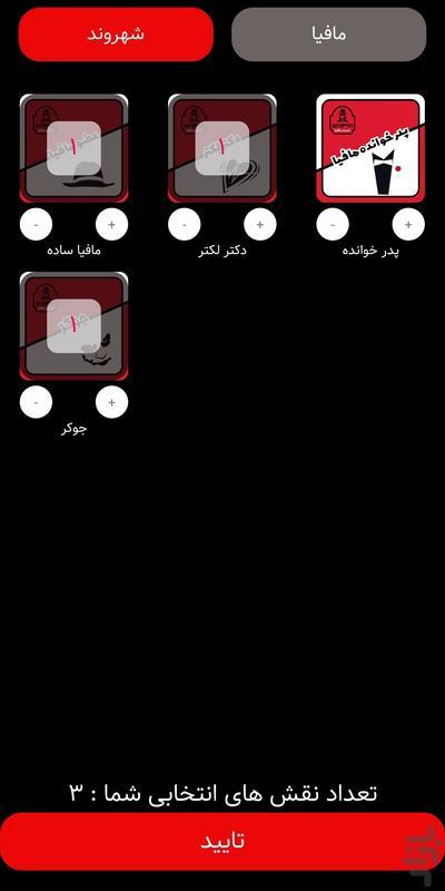 شب های مافیا - عکس برنامه موبایلی اندروید